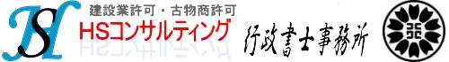 HSコンサルティング行政書士事務所公式ブログ
